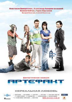 Артефакт - Artefakt