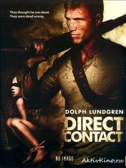 Прямой контакт - Direct Contact