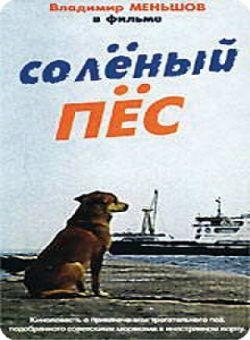 Соленый пес - Solyonyy pyos