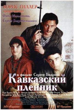 Кавказский пленник - Kavkazskiy plennik