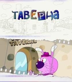 Таверна - Taverna
