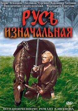 Русь изначальная - Rus iznachalnaya