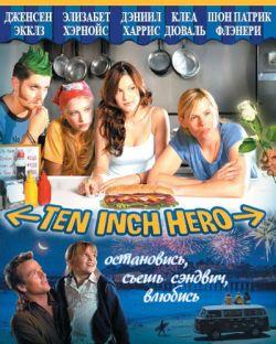 Десятидюймовый герой - Ten Inch Hero