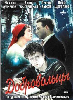 Добровольцы - Dobrovoltsy