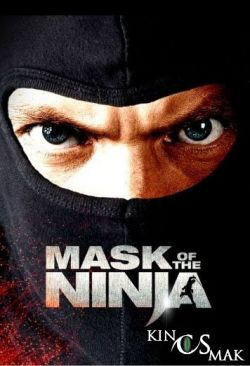Маска ниндзя - Mask of the Ninja