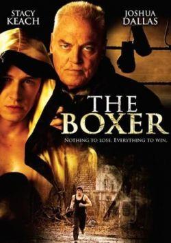 Боксер - The Boxer
