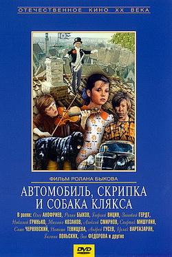 Автомобиль, скрипка и собака Клякса - Avtomobil, skripka i sobaka Klyaksa