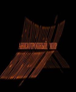 Анизотропный мир - Anizotropnyj mir