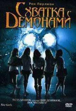 Схватка с демонами - 5ive Girls