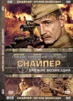 Снайпер: Оружие возмездия - Snayper: Oruzhie vozmezdiya