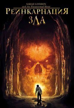 Реинкарнация зла - Sarah Landon and the Paranormal Hour