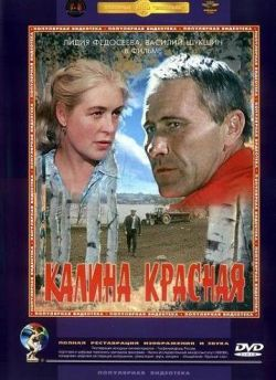 Скачать фильм Калина Красная