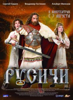 Русичи - Rusichi