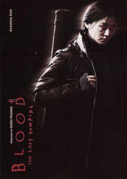 Последний вампир - Blood: The Last Vampire