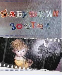 Бабушкин внук - Babushkin kozlik