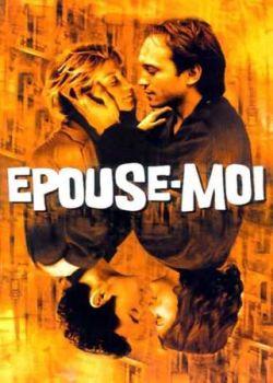 Выходи за меня - Epouse-moi