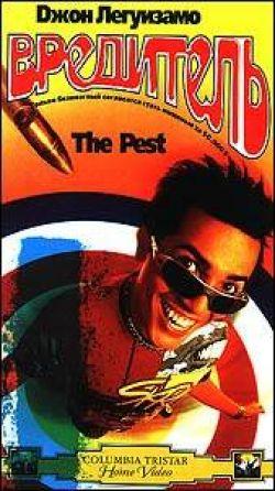 Вредитель - The Pest