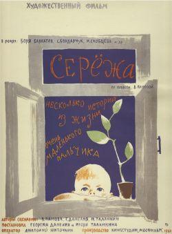 Сережа - Seryozha