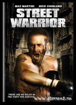 Уличный воин - Street Warrior