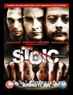 Стоик - Stoic