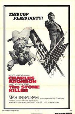 Хладнокровный убийца - The Stone Killer