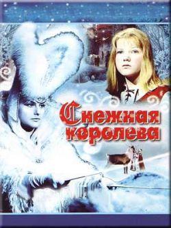 Снежная королева - Snezhnaya koroleva