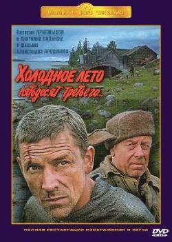 Холодное лето пятьдесят третьего - Kholodnoe leto pyatdesyat tretego