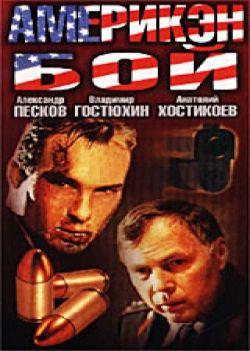 Америкэн бой - American Boy