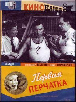 Первая перчатка - Pervaya perchatka
