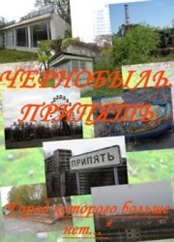 Припять - Pripyat