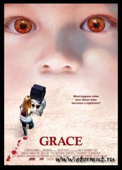 Грэйс - Grace
