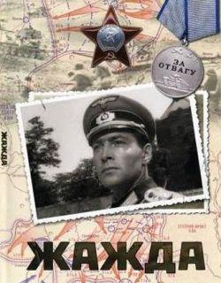 Жажда - Zhazhda