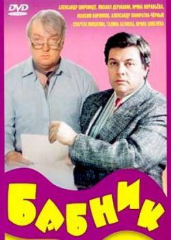 Бабник - Babnik