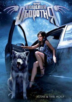 Поцелуй оборотня - Audie $ the Wolf