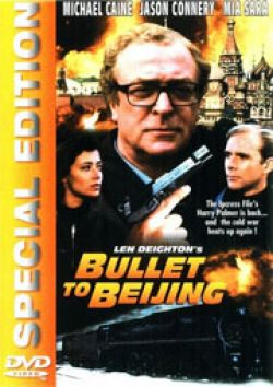 Экспресс до Бейджина - Bullet to Beijing