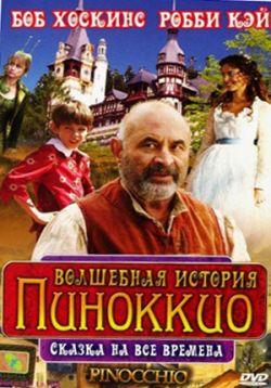 Волшебная история Пиноккио - Pinocchio
