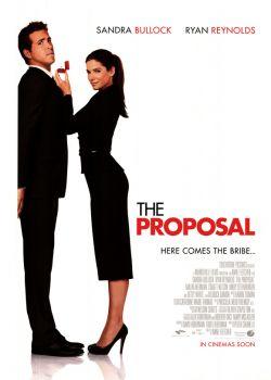 Предложение - The Proposal