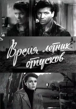 Время летних отпусков - Vremya letnikh otpuskov