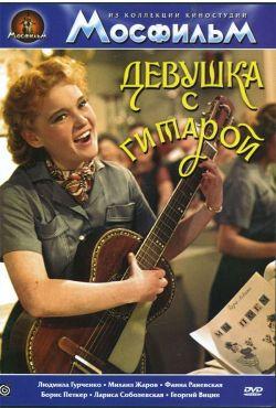 Девушка с гитарой - Devushka s gitaroy