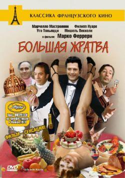 Большая жратва - La grande bouffe