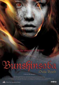 Заклятие смерти - Bunshinsaba