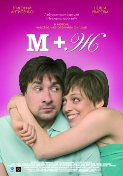 М+Ж (Я Люблю Тебя) - M+Zh