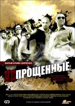 Непрощенные - Neporoshchennye
