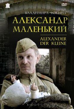 Александр Маленький - Aleksandr malenkiy