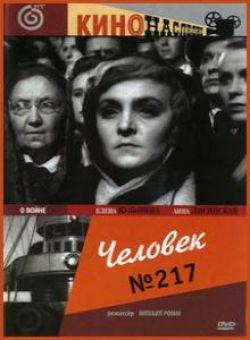 Человек №217 - Chelovek No. 217