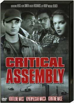 ����������� ����� - Critical Assembly