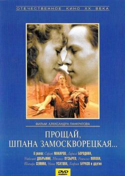 Прощай, шпана замоскворецкая - Proshchay, shpana zamoskvoretskaya