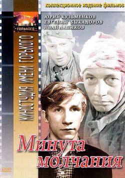 Минута молчания - Minuta Molchaniya