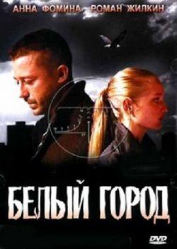 Белый город - Belyy gorod