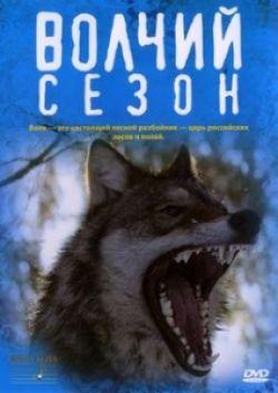 Волчий сезон - Volchij sezon